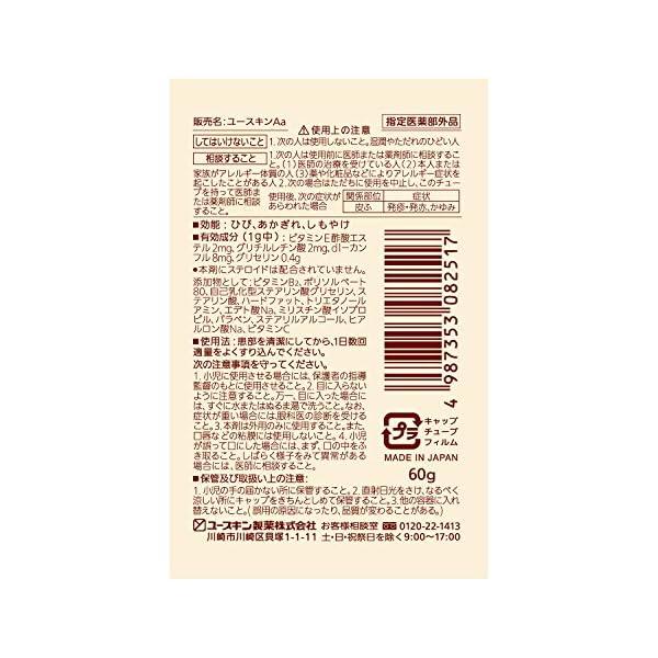 【指定医薬部外品】ユースキンA スタンディング...の紹介画像2