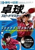 卓球 スピードマスター (勝利への近道!)