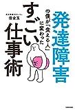 発達障害の僕が「食える人」に変わった すごい仕事術
