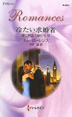 冷たい求婚者―愛に戸惑う娘たち〈4〉 (ハーレクイン・ロマンス)の詳細を見る