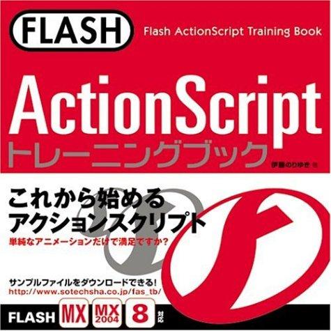 FLASH ActionScriptトレーニングブックの詳細を見る
