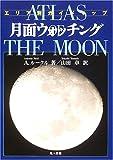月面ウォッチング―エリア別ガイドマップ 画像