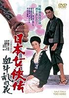 日本女侠伝 血斗乱れ花【DVD】