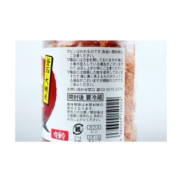 海鮮堂 焼鮭ほぐし 180gの紹介画像2