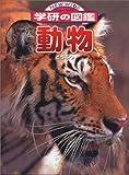 動物 (ニューワイド学研の図鑑) 画像