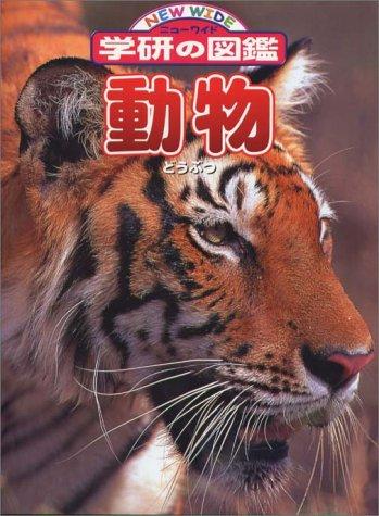 動物 (ニューワイド学研の図鑑)の詳細を見る