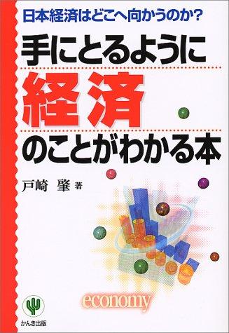手にとるように経済のことがわかる本―日本経済はどこへ向かうのか? (「手にとるようにわかる」シリーズ)の詳細を見る