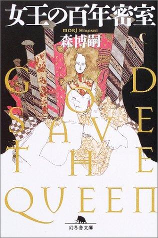 女王の百年密室―GOD SAVE THE QUEEN (幻冬舎文庫)の詳細を見る