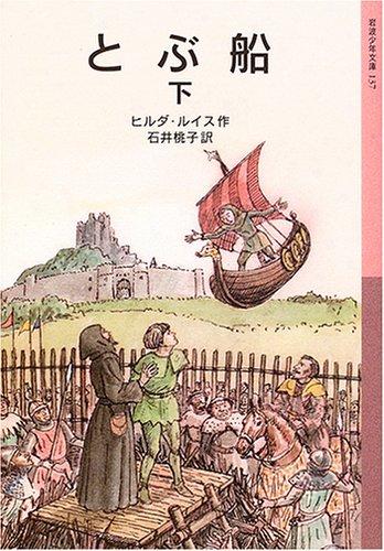 とぶ船〈下〉 (岩波少年文庫)の詳細を見る