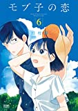 モブ子の恋 6巻 (ゼノンコミックス)