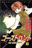 ゴーストハント(3) (講談社コミックスなかよし)
