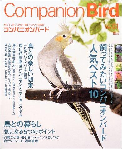 コンパニオンバード—鳥たちと楽しく快適に暮らすための情報誌 (No.01) (Seibundo mook)