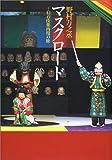 マスクロード―幻の伎楽再現の旅 画像