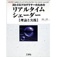 3D‐CGプログラマーのためのリアルタイムシェーダー 理論と実践―「古典的ライティング・モデル」から「グローバル・イルミネーション」まで (I・O BOOKS)