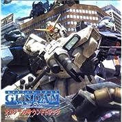 機動戦士ガンダム戦記 オリジナルサウンドトラック