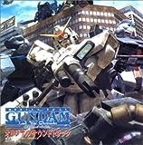 「機動戦士ガンダム戦記 オリジナルサウンドトラック」の画像