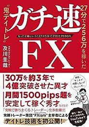 """ガチ速FX 27分で256万を稼いだ""""鬼デイトレ&"""