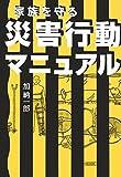 家族を守る災害行動マニュアル (朝日文庫)