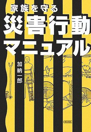 家族を守る災害行動マニュアル (朝日文庫)の詳細を見る