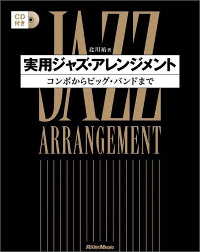 CD付き 実用ジャズアレンジメント コンボからビックバンドまで