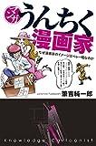マンガ・うんちく漫画家 「うんちく」シリーズ