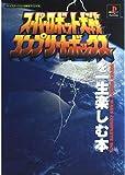 スーパーロボット大戦コンプリートボックスを一生楽しむ本 (プレイステーション必勝法スペシャル)