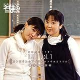 魔法先生ネギま!DJCD「カンださん☆アイぽんのネギまほラジお」Vol.1