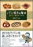 パン好きの毎日-おいしい食べ方、作り方 画像