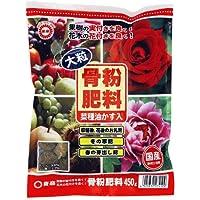 東商 骨粉肥料 大粒 450g