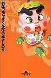 おぼっちゃまくん (7) (幻冬舎文庫)