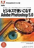 ビジネスで使うAdobe Photoshop5.0 (アドビ公式ガイドブック)