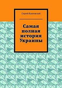 Самая полная история Украины (Russian Edition)