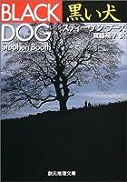 黒い犬 (創元推理文庫)