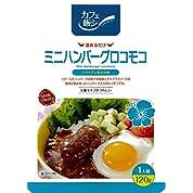 【10個セット】麻布タカノ カフェ飯シ ミニハンバーグロコモコ 120g