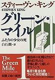 グリーン・マイル〈1〉ふたりの少女の死 (新潮文庫)