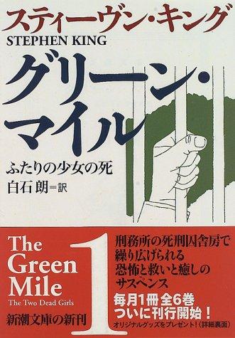 グリーン・マイル〈1〉ふたりの少女の死 (新潮文庫)の詳細を見る