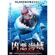 凶悪海域 シャーク・スウォーム [DVD]