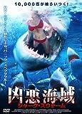 凶悪海域 シャーク・スウォーム[DVD]