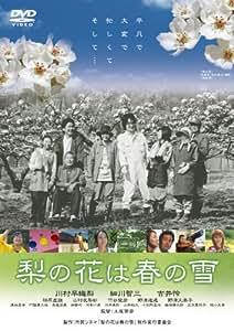 梨の花は春の雪 [DVD]