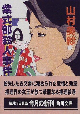 紫式部殺人事件 (角川文庫)の詳細を見る