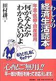 わしらの経済生活読本―年金・医療・資産運用…