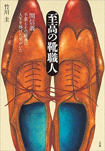 至高の靴職人 関信義?手業とその継承に人生を捧げた男がいた