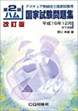 第2級ハム国家試験問題集―アマチュア無線技士国家試験用