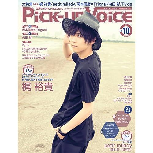 Pick-up Voice 2017年10月号 vol.115
