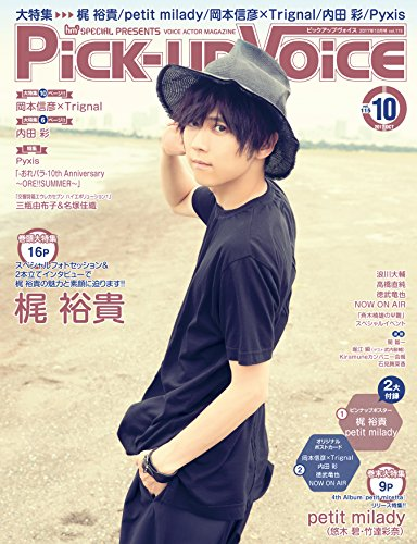 Pick-up Voice 2017年10月号 vol.115