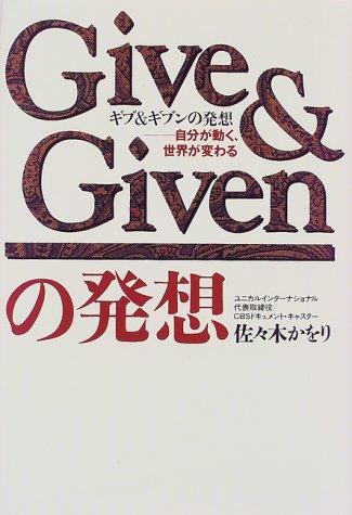 ギブ&ギブンの発想―自分が動く、世界が変わる