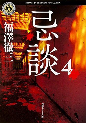 忌談 (4) (角川ホラー文庫)の詳細を見る