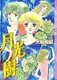 月光樹 / 大和 和紀 のシリーズ情報を見る