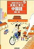 気軽に学ぶ中国語 (NHKCDブック)