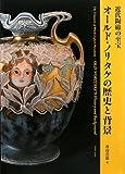 オールドノリタケの歴史と背景―近代陶磁の至宝